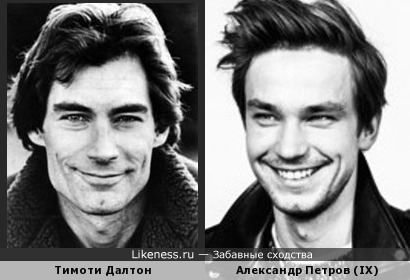Александр Петров напомнил Тимоти Далтона