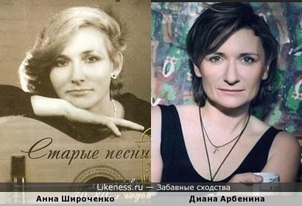 Анна Широченко похожа на Диану Арбенину