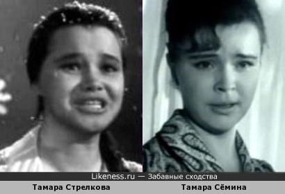 Тамара Стрелкова и Тамара Сёмина