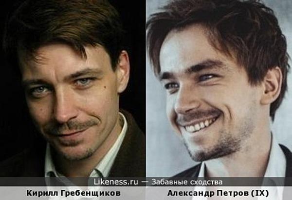 Кирилл Гребенщиков похож на Александра Петрова