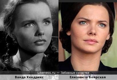 Ванда Хендрикс похожа на Елизавету Боярскую