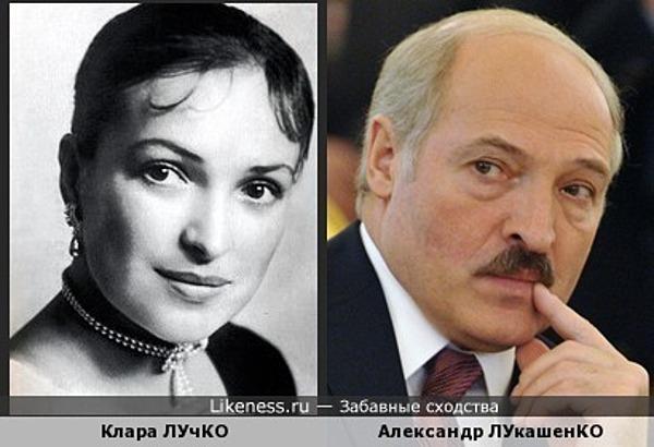 Клара Лучко похожа на Александра Лукашенко