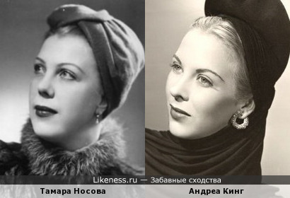 Тамара Носова и Андреа Кинг