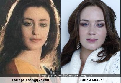 Тамара Гвердцители и Эмили Блант