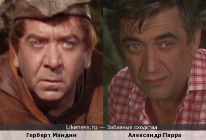 Герберт Мандин и Александр Парра