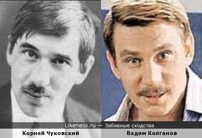 Корней Чуковский и Вадим Колганов