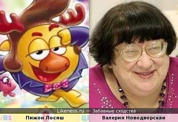 Пижон Лосяш похож на Валерию Новодворскую