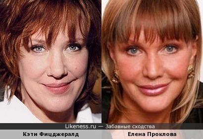 Кэти Фицджералд и Елена Проклова
