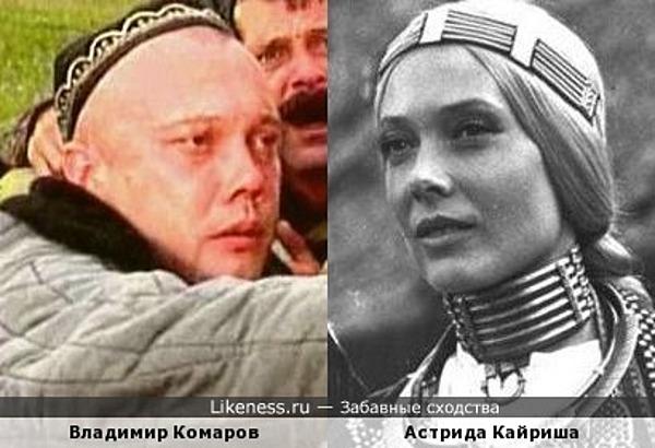 Владимир Комаров и Астрида Кайриша
