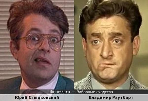 Юрий Стыцковский и Владимир Раутбарт