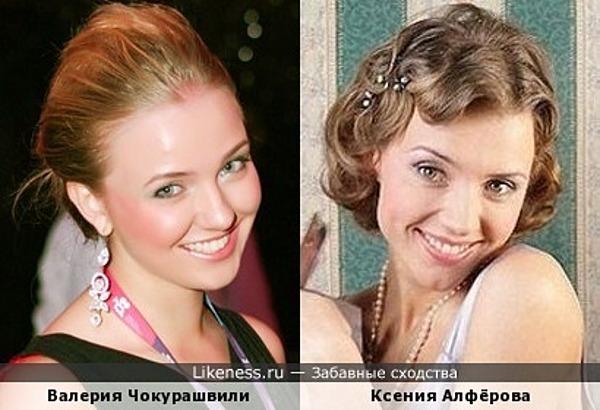 Валерия Чокурашвили и Ксения Алфёрова