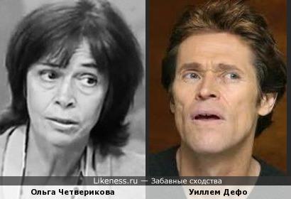 Ольга Четверикова и Уиллем Дефо