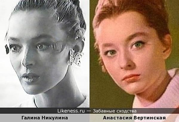 Галина Никулина и Анастасия Вертинская