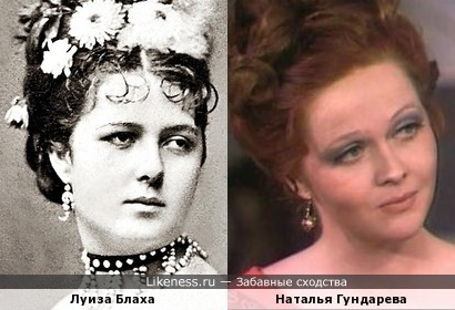 Луиза Блаха и Наталья Гундарева
