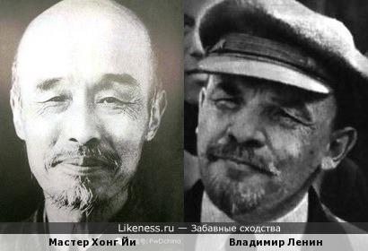 Мастер Хонг Йи и Владимир Ленин