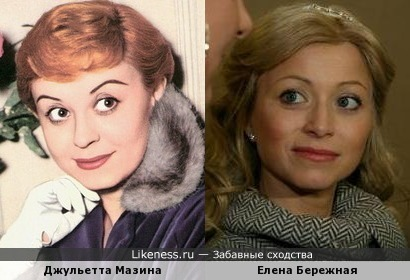 Джульетта Мазина и Елена Бережная
