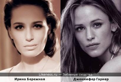 Ирина Бережная и Дженнифер Гарнер