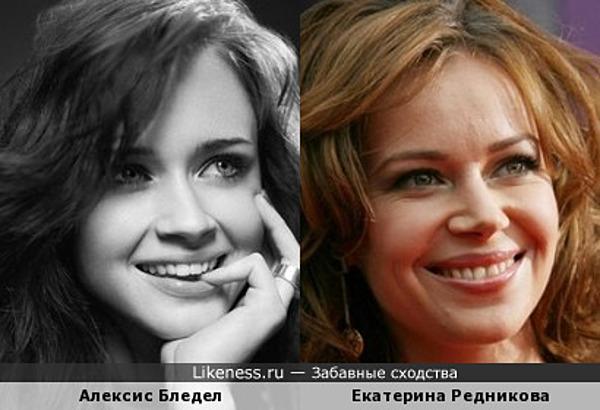 Алексис Бледел и Екатерина Редникова