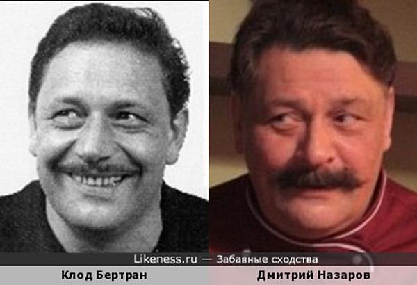 Клод Бертран и Дмитрий Назаров