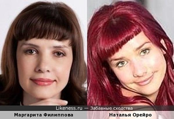 Маргарита Филиппова и Наталья Орейро
