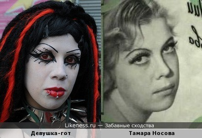 Эта девушка-гот напомнила актрису Тамару Носову