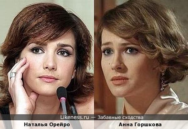 Наталья Орейро и Анна Горшкова