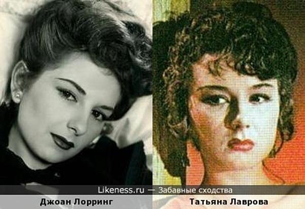 Джоан Лорринг и Татьяна Лаврова