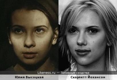 Юлия Высоцкая и Скарлетт Йохансон