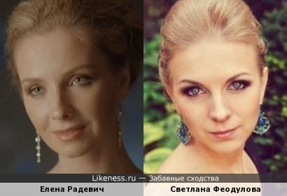 Елена Радевич и Светлана Феодулова