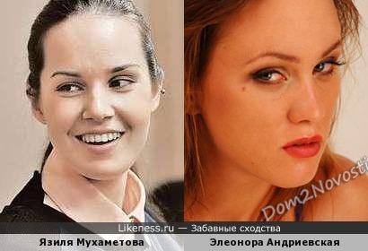 Язиля Мухаметова и Элеонора Андриевская