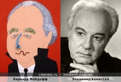 Карикатура на Бернарда Мейдоффа напоминает Владимира Кенигсона