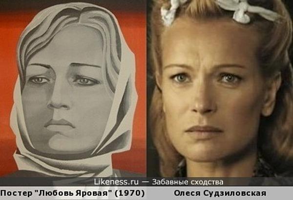 """Постер фильма """"Любовь Яровая"""