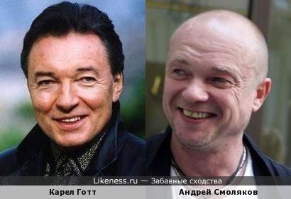 Карел Готт и Андрей Смоляков