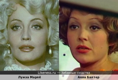 Луиза Марлё и Алла Балтер