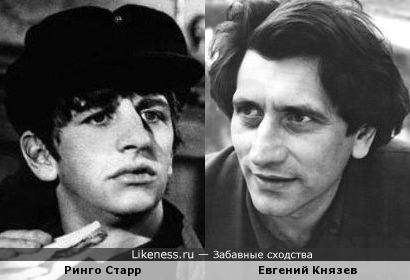 Ринго Старр и Евгений Князев