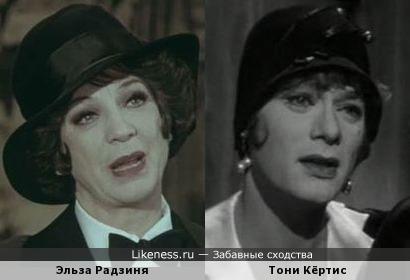 Эльза Радзиня и Тони Кёртис