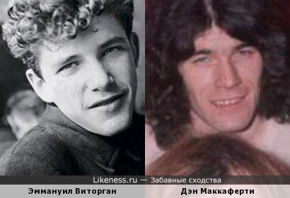 Эммануил Виторган и Дэн Маккаферти