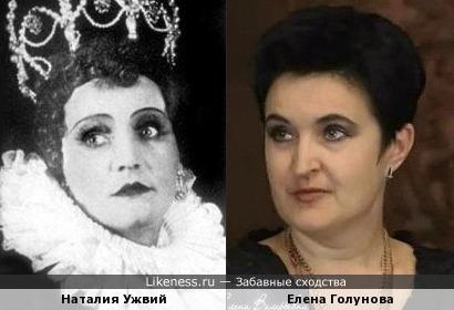 Наталия Ужвий и Елена Голунова