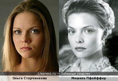 Ольга Старченкова и Мишель Пфайффер