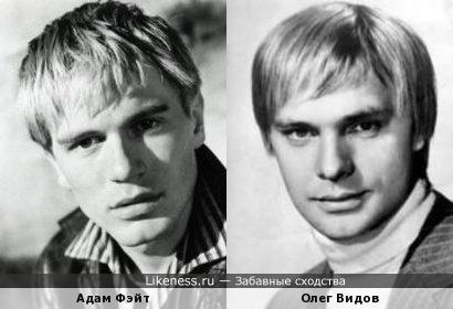 Адам Фэйт и Олег Видов