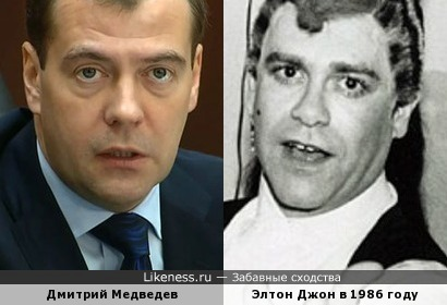 Дмитрий Медведев и Элтон Джон