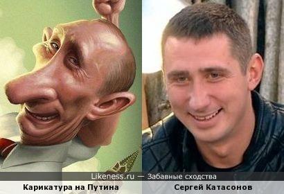 Карикатура на Путина и Сергей Катасонов