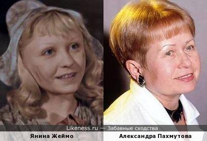 Янина Жеймо и Александра Пахмутова