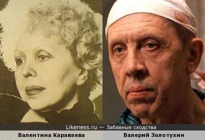 Валентина Караваева и Валерий Золотухин