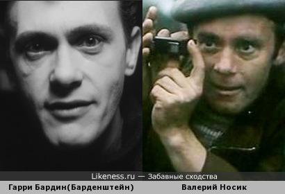 Гарри Бардин и Валерий Носик