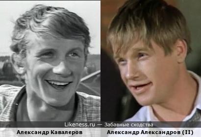 Александр Кавалеров и Александр Александров