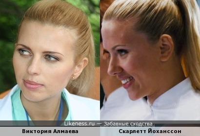 Виктория Алмаева и Скарлетт Йоханссон