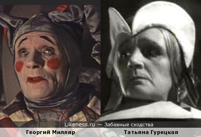 Георгий Милляр и Татьяна Гурецкая