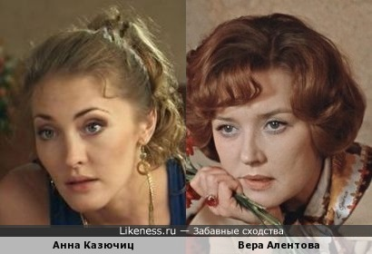 Анна Казючиц и Вера Алентова