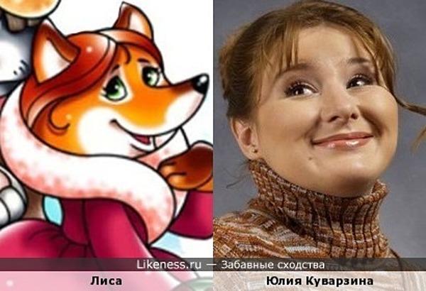 Лиса и Юлия Куварзина